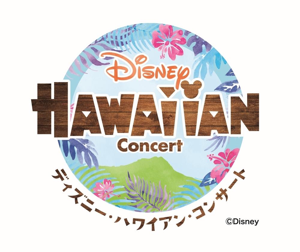 話題の最新映画とともに楽しみたい「ディズニー・ハワイアン・コンサート