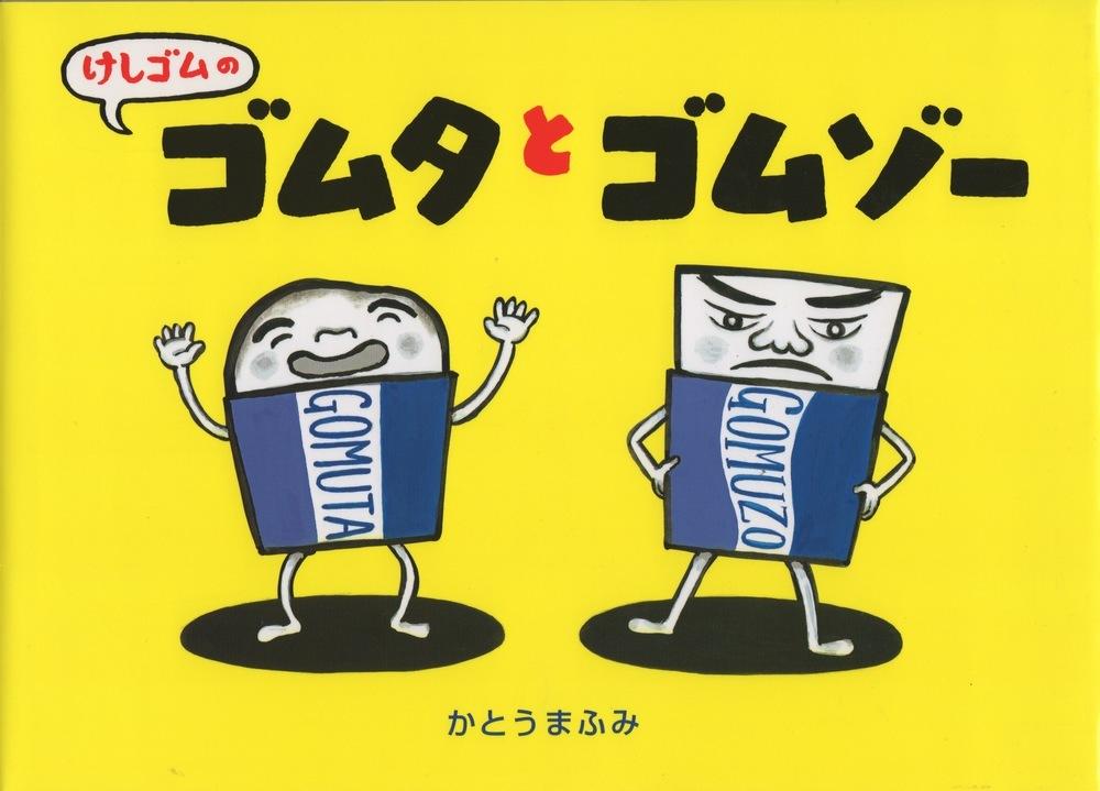 ゴムタとゴムゾー.jpg